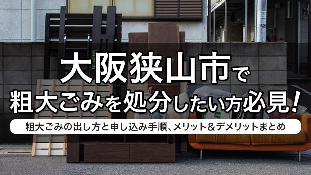 大阪狭山市で粗大ごみを処分したい方必見!粗大ごみの出し方と申し込み手順、メリット&デメリットまとめ