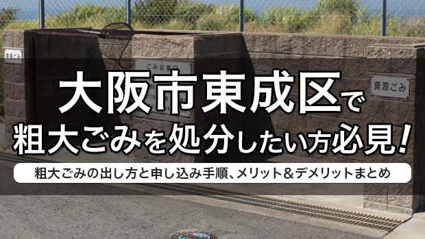 大阪市東成区で粗大ごみを処分したい方必見!粗大ごみの出し方と申し込み手順、メリット&デメリットまとめ