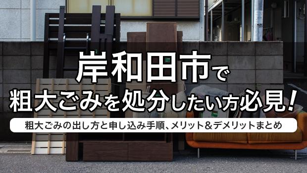 岸和田市で粗大ごみを処分したい方必見!粗大ごみの出し方と申し込み手順、メリット&デメリットまとめ