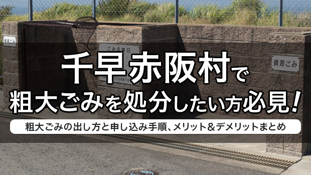 千早赤阪村で粗大ごみを処分したい方必見!粗大ごみの出し方と申し込み手順、メリット&デメリットまとめ