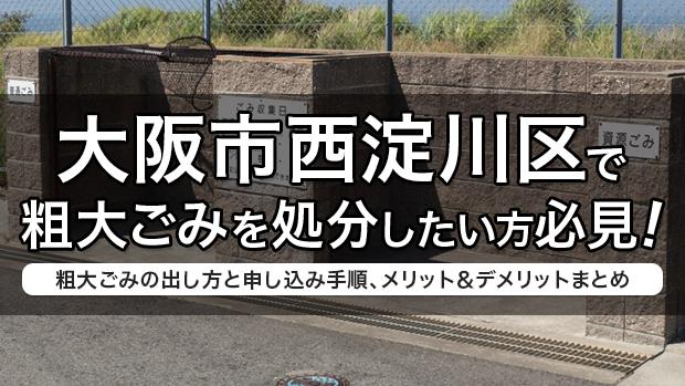 大阪市西淀川区で粗大ゴミを処分するには?行政と民間サービスのメリット&デメリットを比較しながら解説