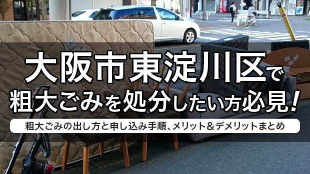 大阪市 粗大ごみ 回収