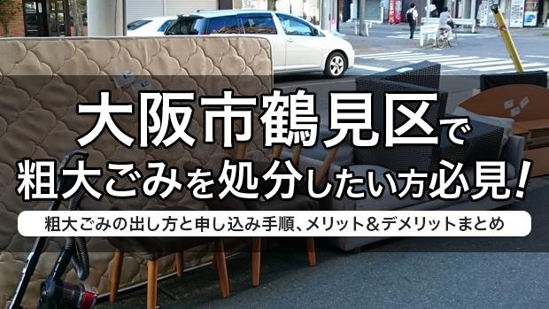 大阪市鶴見区で粗大ごみを処分したい方必見!粗大ごみの出し方と申し込み手順、メリット&デメリットまとめ