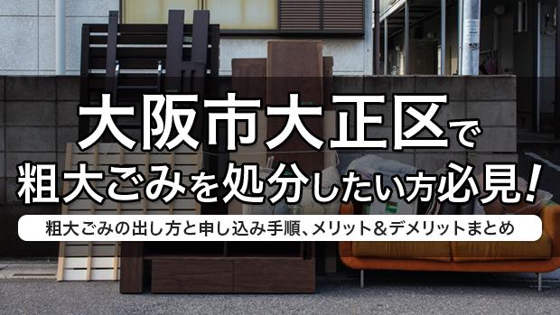 大阪市大正区で粗大ごみを処分したい方必見!粗大ごみの出し方と申し込み手順、メリット&デメリットまとめ