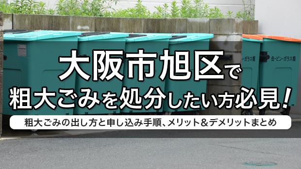 大阪市旭区で粗大ごみを処分したい方必見!粗大ごみの出し方と申し込み手順、メリット&デメリットまとめ