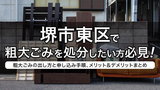 堺市東区で粗大ごみを処分したい方必見!粗大ごみの出し方と申し込み手順、メリット&デメリットまとめ