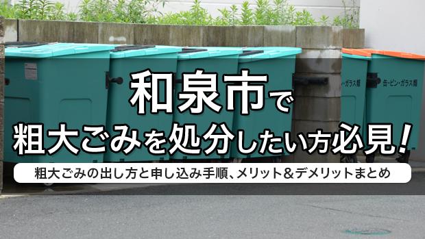 和泉市で粗大ごみを処分したい方必見!粗大ごみの出し方と申し込み手順、メリット&デメリットまとめ