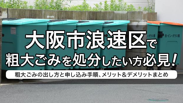 大阪市浪速区で粗大ごみを処分したい方必見!粗大ごみの出し方と申し込み手順、メリット&デメリットまとめ