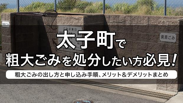 大阪府太子町で粗大ごみを処分したい方必見!粗大ごみの出し方と申し込み手順、メリット&デメリットまとめ