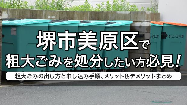 堺市美原区で粗大ごみを処分したい方必見!粗大ごみの出し方と申し込み手順、メリット&デメリットまとめ