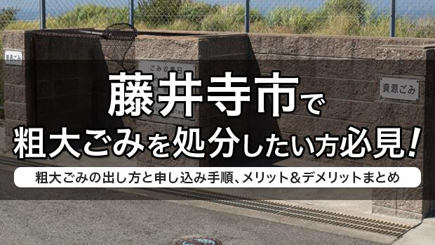 藤井寺市で粗大ごみを処分したい方必見!粗大ごみの出し方と申し込み手順、メリット&デメリットまとめ