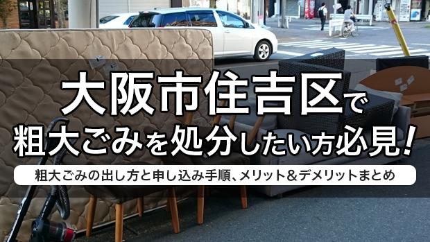 大阪市住吉区で粗大ごみを処分したい方必見!粗大ごみの出し方と申し込み手順、メリット&デメリットまとめ