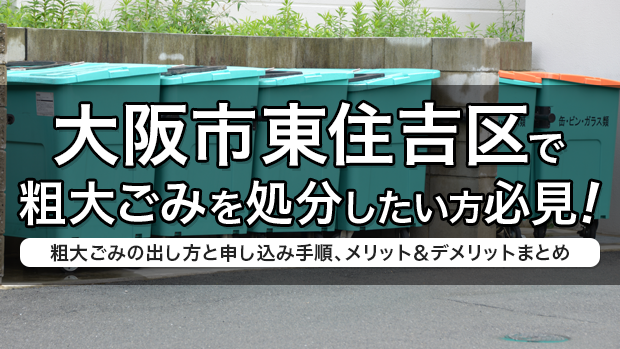大阪市東住吉区で粗大ごみを処分したい方必見!粗大ごみの出し方と申し込み手順、メリット&デメリットまとめ