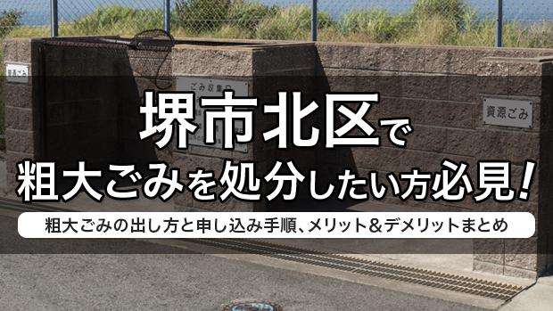 堺市北区で粗大ごみを処分したい方必見!粗大ごみの出し方と申し込み手順、メリット&デメリットまとめ