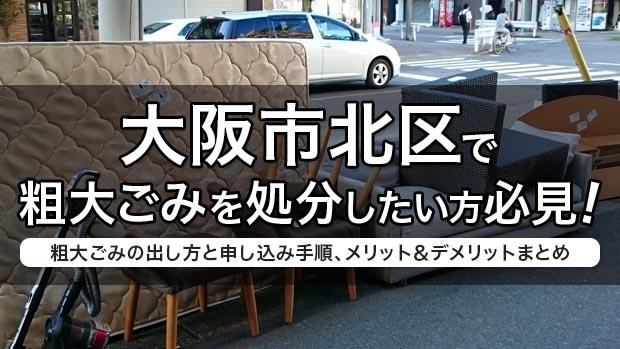 大阪市北区で粗大ごみを処分したい方必見!粗大ごみの出し方と申し込み手順、メリット&デメリットまとめ
