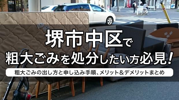 堺市中区で粗大ごみを処分したい方必見!粗大ごみの出し方と申し込み手順、メリット&デメリットまとめ