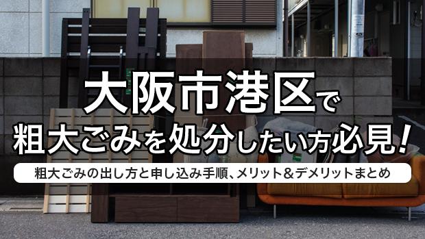 大阪市港区で粗大ごみを処分したい方必見!粗大ごみの出し方と申し込み手順、メリット&デメリットまとめ