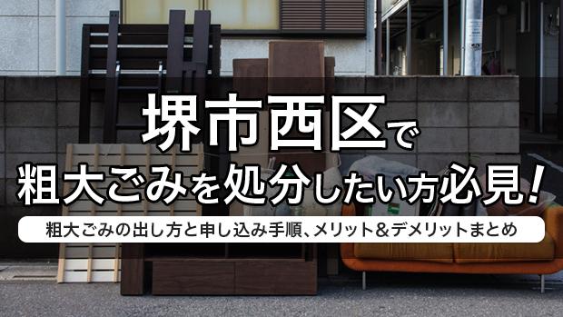 堺市西区で粗大ごみを処分したい方必見!粗大ごみの出し方と申し込み手順、メリット&デメリットまとめ