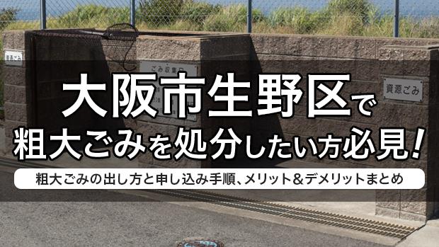大阪市生野区で粗大ごみを処分したい方必見!粗大ごみの出し方と申し込み手順、メリット&デメリットまとめ