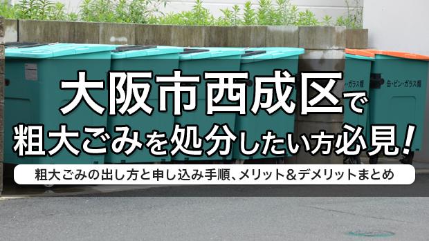 大阪市西成区で粗大ごみを処分したい方必見!粗大ごみの出し方と申し込み手順、メリット&デメリットまとめ