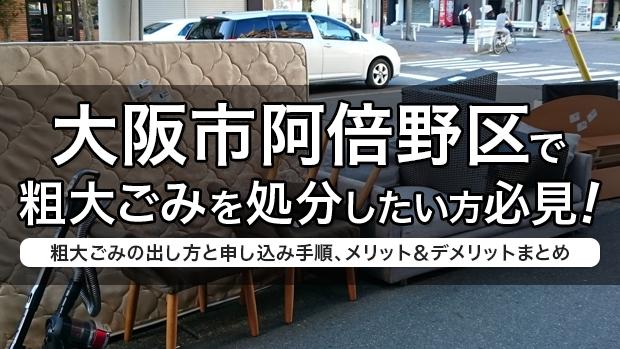 大阪市阿倍野区で粗大ごみを処分したい方必見!粗大ごみの出し方と申し込み手順、メリット&デメリットまとめ