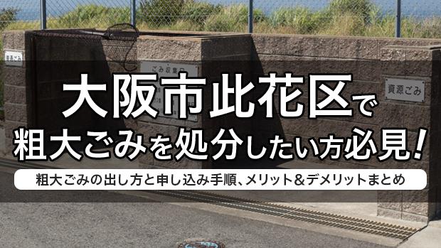 大阪市此花区で粗大ごみを処分したい方必見!粗大ごみの出し方と申し込み手順、メリット&デメリットまとめ