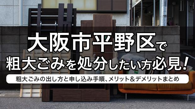 大阪市平野区で粗大ごみを処分したい方必見!粗大ごみの出し方と申し込み手順、メリット&デメリットまとめ
