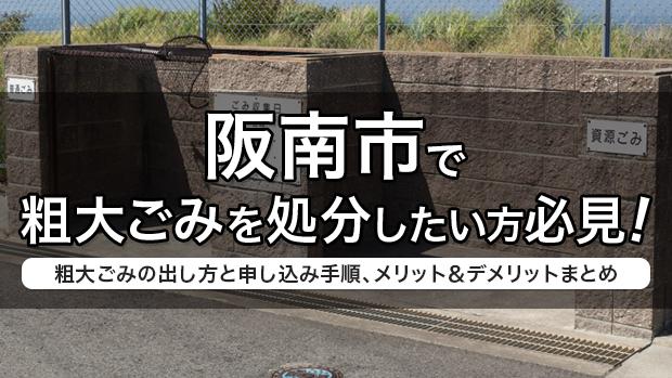 阪南市で粗大ごみを処分したい方必見!粗大ごみの出し方と申し込み手順、メリット&デメリットまとめ