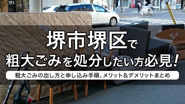 堺市堺区で粗大ごみを処分したい方必見!粗大ごみの出し方と申し込み手順、メリット&デメリットまとめ
