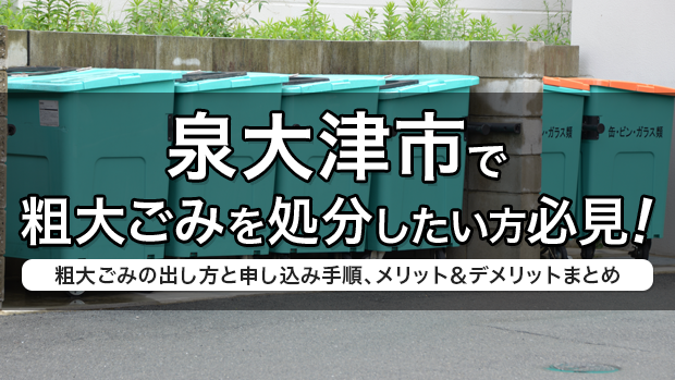 泉大津市で粗大ごみを処分したい方必見!粗大ごみの出し方と申し込み手順、メリット&デメリットまとめ