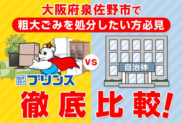 大阪府泉佐野市で粗大ごみを処分したい方必見!お片付けプリンスVS自治体徹底比較!