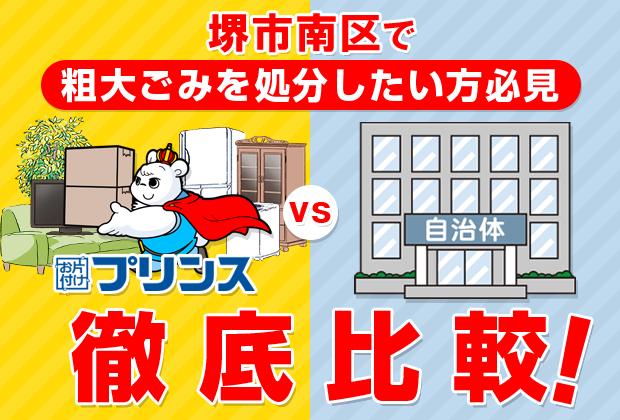堺市南区で粗大ごみを処分したい方必見!お片付けプリンスVS自治体徹底比較!