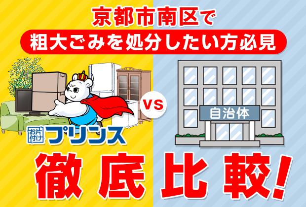 京都市南区で粗大ごみを処分したい方必見!お片付けプリンスVS自治体徹底比較!