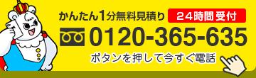 無料見積もりはフリーダイヤル0120365635 かんたん1分24時間受付 ボタンを押して今すぐ電話