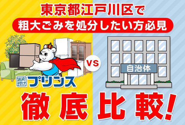 東京都江戸川区で粗大ごみを処分したい方必見!お片付けプリンスVS自治体徹底比較!