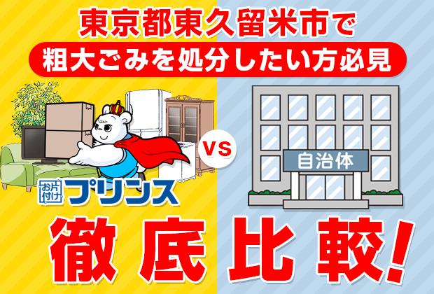 東京都東久留米市で粗大ごみを処分したい方必見!お片付けプリンスVS自治体徹底比較!