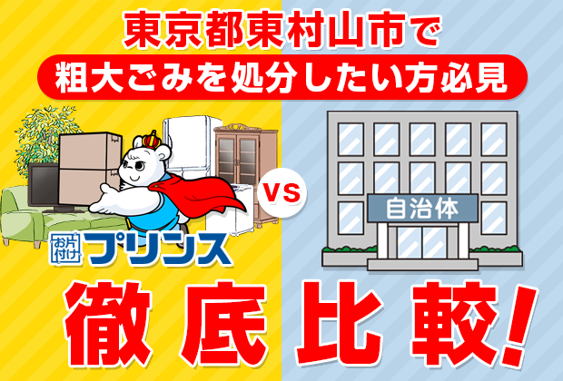 東京都東村山市で粗大ごみを処分したい方必見!お片付けプリンスVS自治体徹底比較!