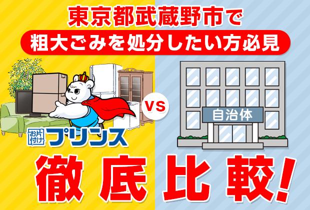 東京都武蔵野市で粗大ごみを処分したい方必見!お片付けプリンスVS自治体徹底比較!