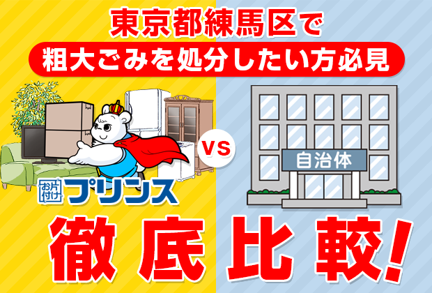 東京都練馬区で粗大ごみを処分したい方必見!お片付けプリンスVS自治体徹底比較!