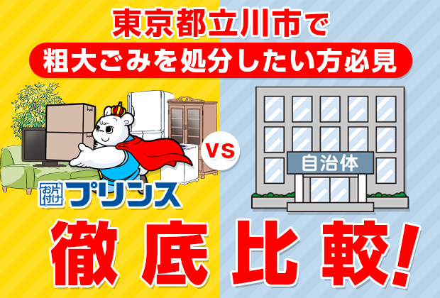 東京都立川市で粗大ごみを処分したい方必見!お片付けプリンスVS自治体徹底比較!