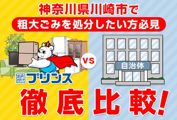神奈川県川崎市で粗大ごみを処分したい方必見!お片付けプリンスVS自治体徹底比較!