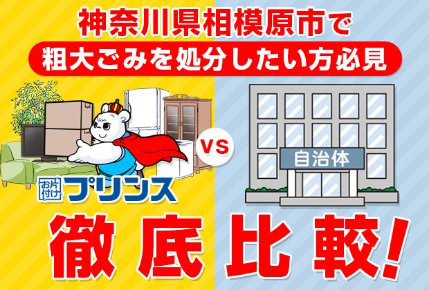 神奈川県相模原市で粗大ごみを処分したい方必見!お片付けプリンスVS自治体徹底比較!